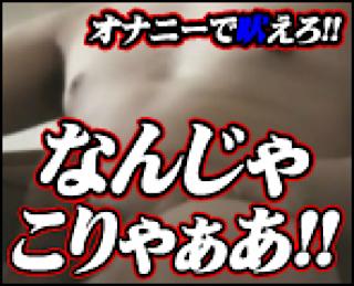 ゲイエロ動画|オナニーでほえろ なんじゃこりゃぁあ!!|男同士射精