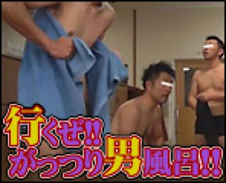ゲイエロ動画|行くぜ!がっつり男風呂!|男同士射精