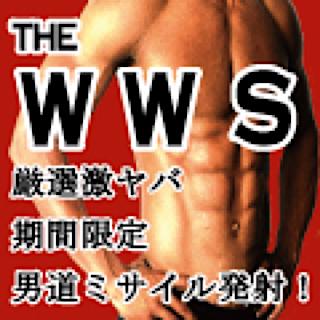 ゲイエロ動画|WWS|おちんちん